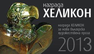 Награда Хеликон
