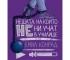 """Популярният влогър Емил Конрад ще представи книгата си с национално турне в """"Хеликон"""""""