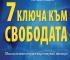 """Представят """"7 ключа към свободата"""" в """"Хеликон България"""""""