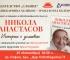 Актьорът Светослав Пеев ще представи биографията на Никола Анастасов в София